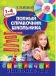 Полный справочник школьника 1-4 кл